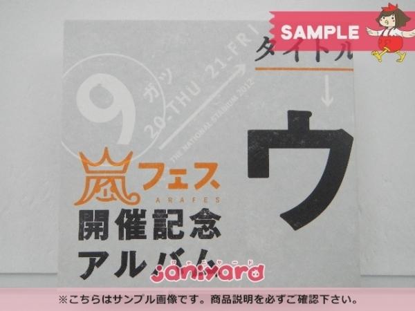 嵐 CD ウラ嵐マニア アラフェス開催記念アルバム 4CD [良品]