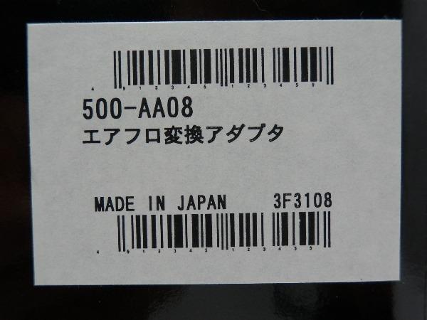 APEX R35エアフロ変換アダプター 日産純正センサー付 パワーFC用データ付 カプラー付 22680-7S000 500-AA08 Φ80 Z32エアフロ同寸法 APEXi_画像2