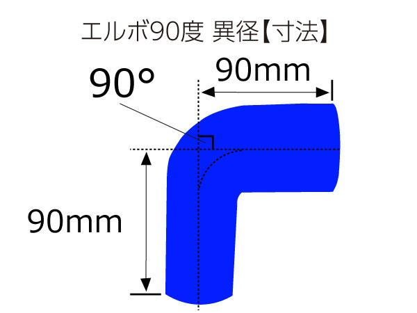 高強度 シリコンホース エルボ 90度 異径 内径 Φ45-51mm 青色 ロゴマーク無し インタークーラー ターボ ライン 等 接続 汎用_画像4