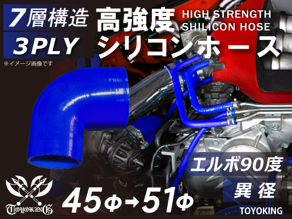高強度 シリコンホース エルボ 90度 異径 内径 Φ45-51mm 青色 ロゴマーク無し インタークーラー ターボ ライン 等 接続 汎用_画像1