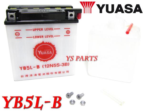 【正規品】ユアサバッテリーYB5L-B[GM5Z-3B/GM4A-3B/FB5L-B/FB4AL-B/12N5-3B互換]ハスラー400[TS400]RG250ガンマ[GJ21A/GJ21B]RG250[GT250]_画像1