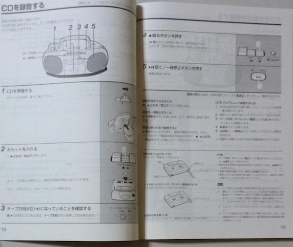8451 100円~(税別) 取扱説明書のみ aiwa コンパクトディスクステレオラジオカセットレコーダー CSD-EX60G_画像2