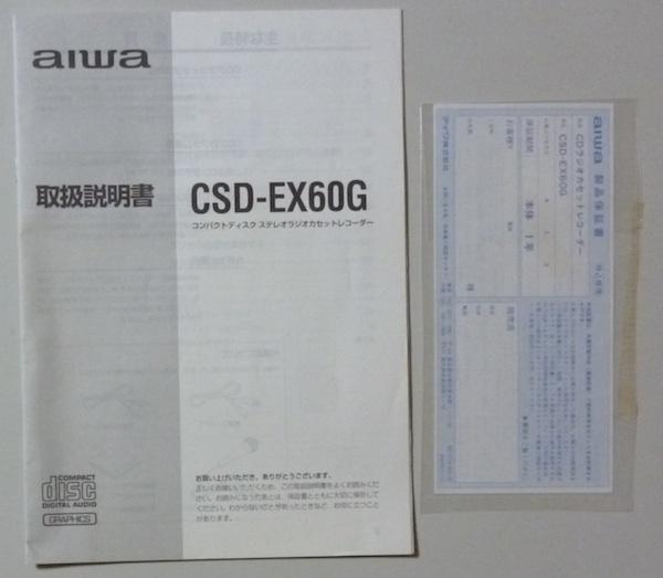 8451 100円~(税別) 取扱説明書のみ aiwa コンパクトディスクステレオラジオカセットレコーダー CSD-EX60G_画像1