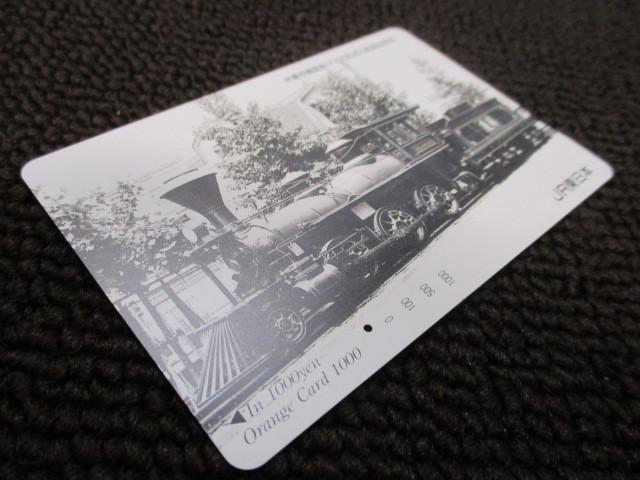 (OC)JR東日本 弁慶号 機関車 7100形式 1995.10 1穴使用済みオレンジカード_画像1