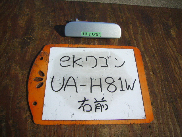 eKワゴン 16年 UA-H81W 右フロントドアノブ カラー T21_画像1