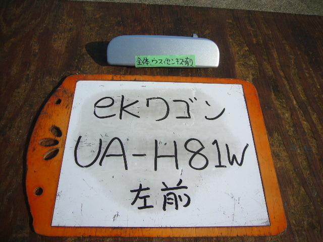 eKワゴン 16年 UA-H81W 左フロントドアノブ カラー T21_画像1