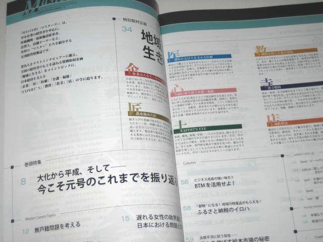 即決 送料込/ マスターズ Masters 2019/4 日本経済の未来を創る経営者たち 大化から平成、そして… 今こそ元号のこれまでを振り返る 他_画像2