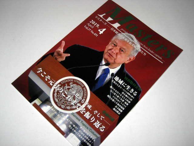 即決 送料込/ マスターズ Masters 2019/4 日本経済の未来を創る経営者たち 大化から平成、そして… 今こそ元号のこれまでを振り返る 他_画像1