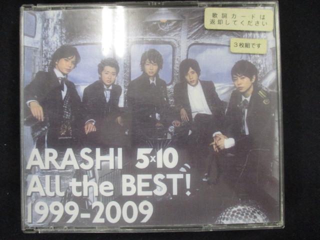 079◆レンタル版CD All the BEST! 1999-2009 (CD3枚組)/嵐 ※ディスクのみ 932_画像1