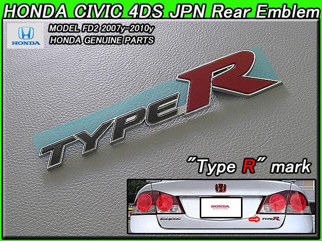 シビックFD2【HONDA】ホンダCIVICタイプR純正JPエンブレム-リアTypeRマーク/USDM国内仕様Type-R横幅150mmx縦長:14/31mm.JDM_全体画像