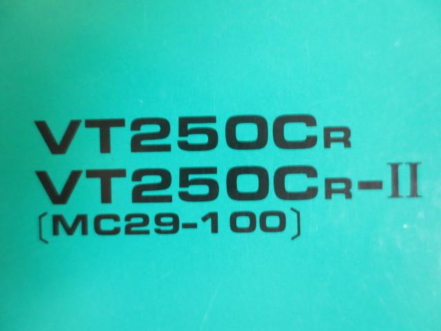 V-Twin MAGNA V-ツインマグナ MC29 1版 ホンダ パーツリスト パーツカタログ 送料無料_画像2