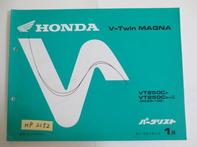 V-Twin MAGNA V-ツインマグナ MC29 1版 ホンダ パーツリスト パーツカタログ 送料無料_画像1