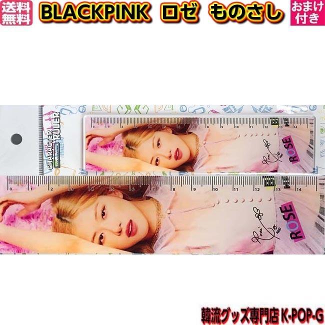 BLACKPINK ロゼ ものさし 物差し 定規 ブラックピンク グッズ blmsrs0002_画像1