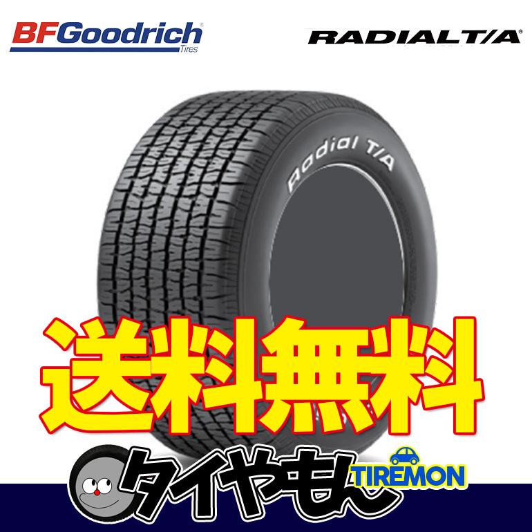 送料無料 BFグッドリッチ ラジアル TA [1本] 205/60-15 P 205/60R15 90S RWL ホワイトレター BFGOODRICH RADIAL T/A_画像1