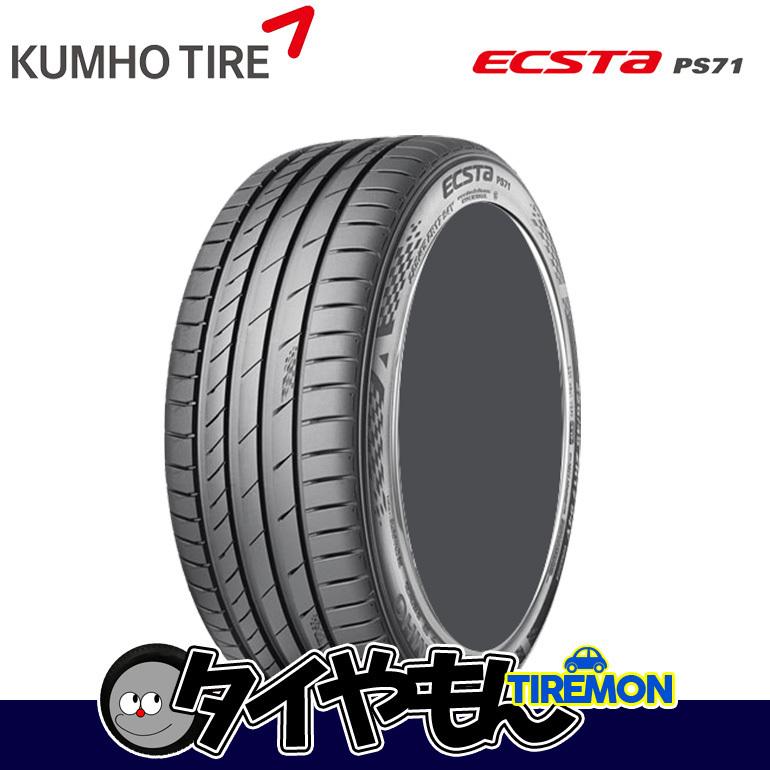 クムホ エクスタ PS71 [2本セット] 225/45-19 225/45R19 96Y XL KUMHO TIRE ECSTA 韓国製