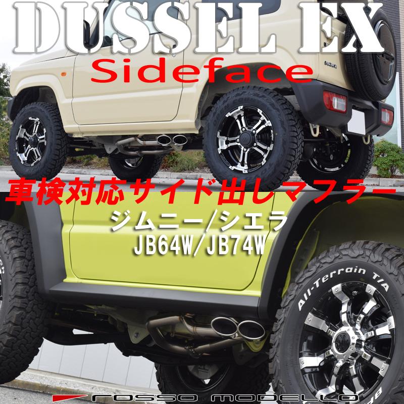 新型 ジムニー シエラ マフラー JB64W JB74W ロッソモデロ DUSSEL EX Sideface 車検対応 サイド出しスタイル_画像1