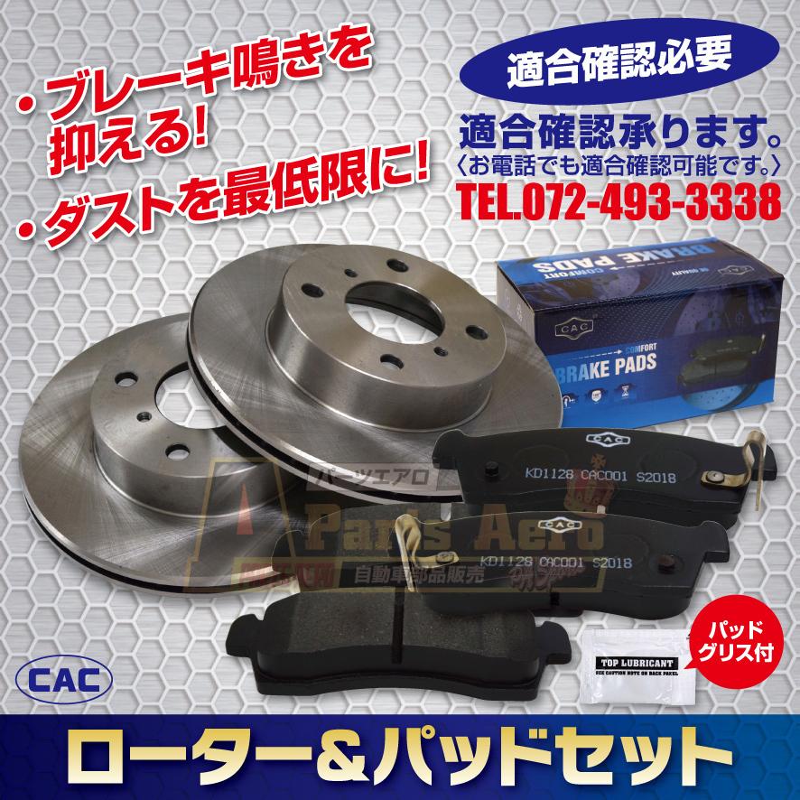 コペン L880K フロントローター・パットセット(ディスクパッド CAC/専用グリス付)_画像1
