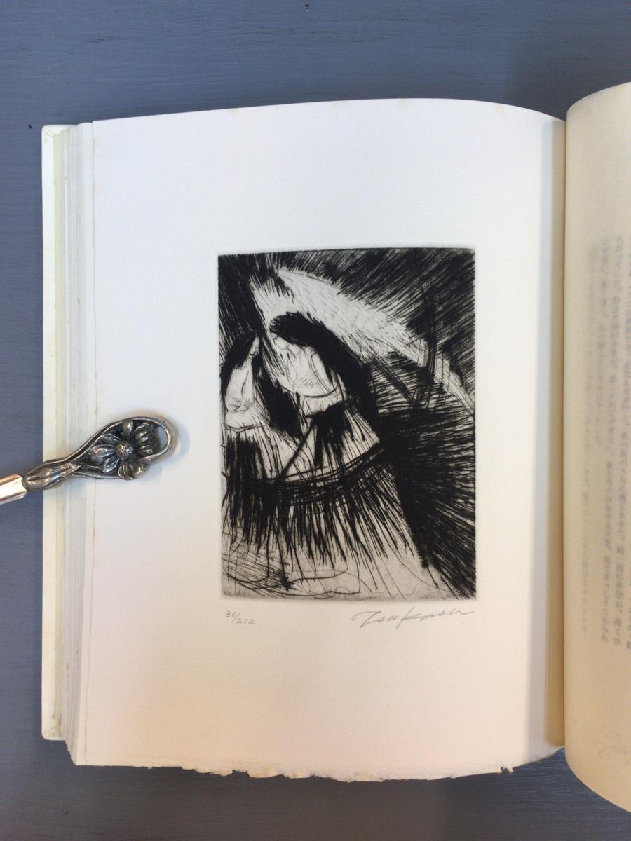 司修オリジナル銅版画8点『武田泰淳 富士 特製愛蔵版』完品 二重函 署名入 限定212部_画像6