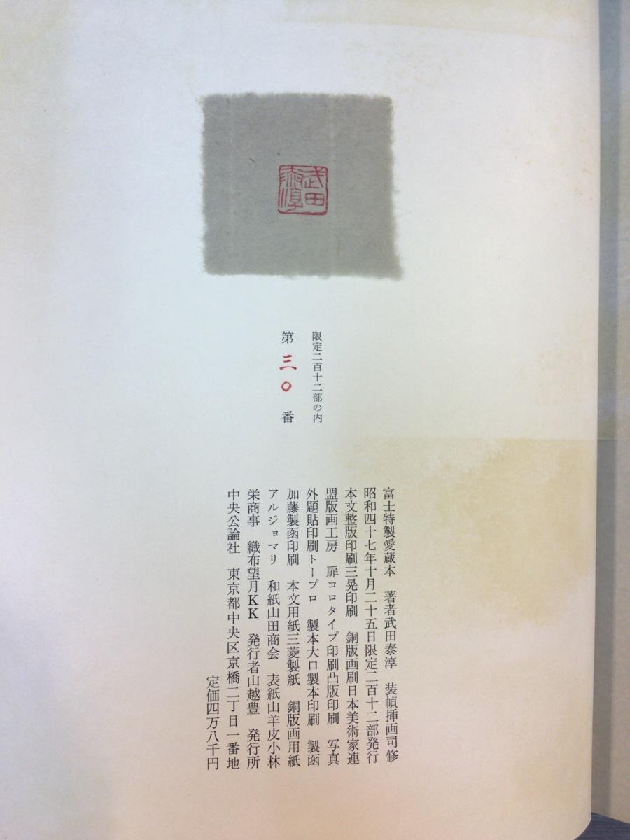 司修オリジナル銅版画8点『武田泰淳 富士 特製愛蔵版』完品 二重函 署名入 限定212部_画像10