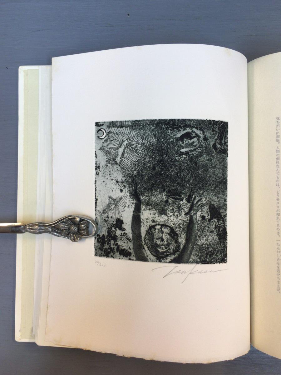司修オリジナル銅版画8点『武田泰淳 富士 特製愛蔵版』完品 二重函 署名入 限定212部_画像8