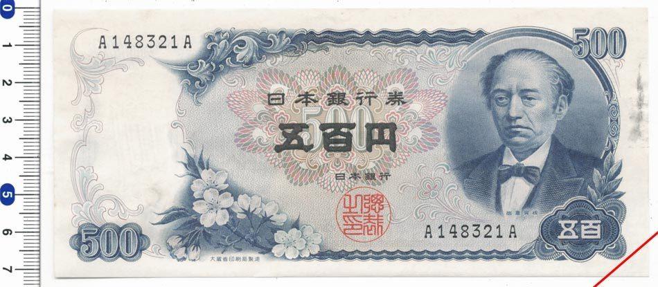 【寺島コイン】 岩倉新500円 A-A券 美品_画像1
