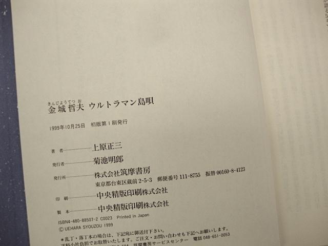 金城哲夫 ウルトラマン島唄 上原正三 送料無料_画像6