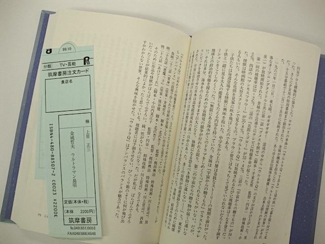 金城哲夫 ウルトラマン島唄 上原正三 送料無料_画像4