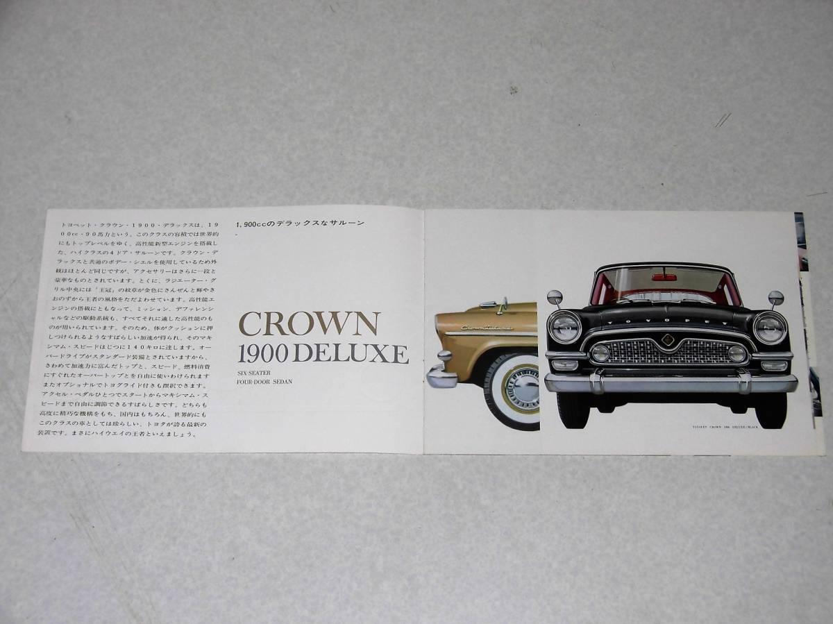クラウン1900デラックス (RS31) カタログ_画像5