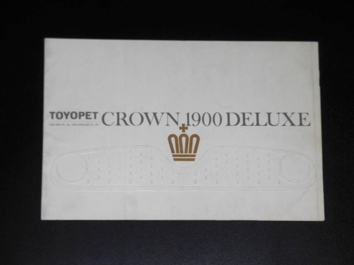 クラウン1900デラックス (RS31) カタログ_画像2