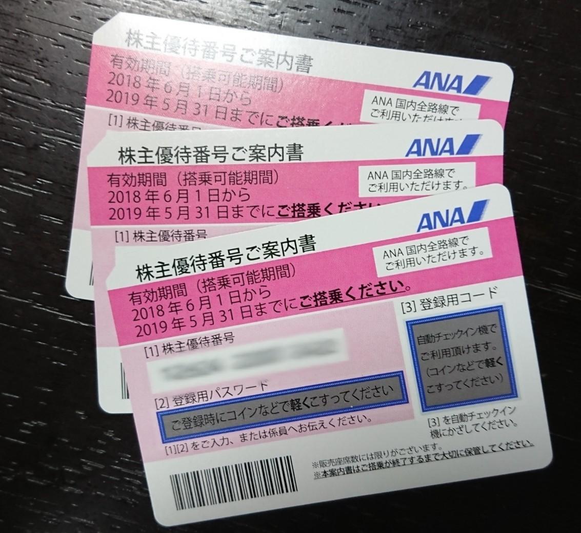 ANA 株主優待券 2019年5月31日まで★株主優待番号とパスワード通知対応します
