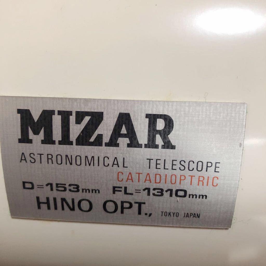 中古 MIZAR 天体望遠鏡 D=153mm FL=1310mm /他セット 木箱 現状品_画像6
