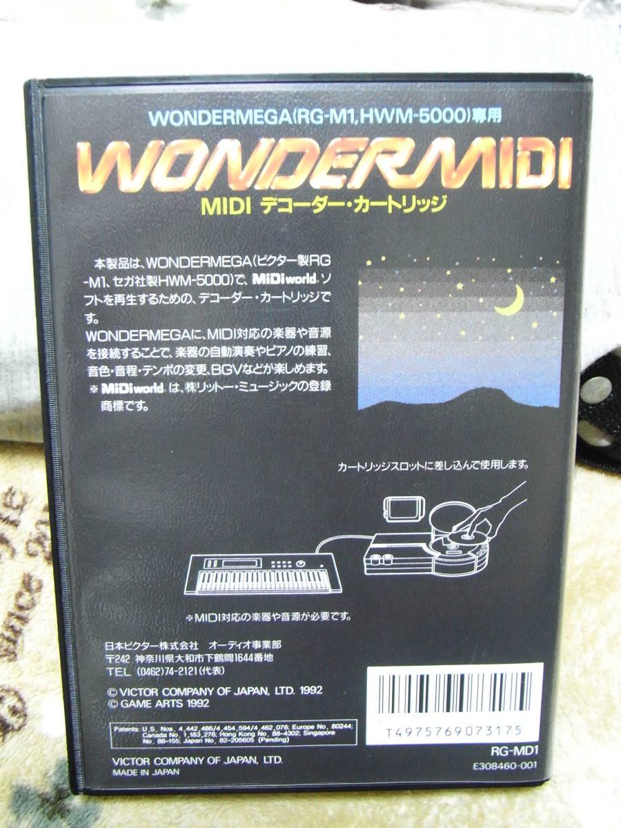 メガドライブ WONDERMEGA ワンダーメガ RG-M1 HWM-5000専用 WONDERMIDI ワンダーミディ MIDI デコーダーカートリッジ箱説付き_画像2