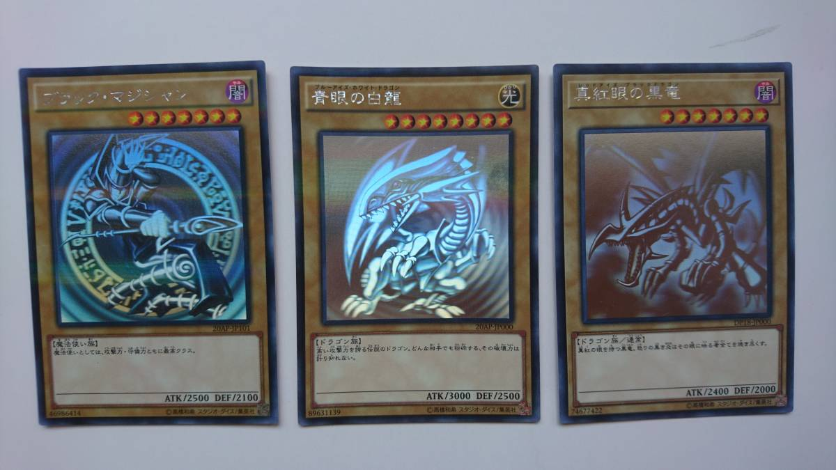 遊戯王 青眼の白龍、真紅眼の黒竜、ブラックマジシャン ホロ&シークレットレア 6枚セット 1スタ!_画像2