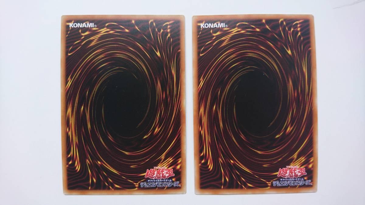 遊戯王 増殖するg シークレット&スーパーレア 2枚セット 1スタ!_画像2
