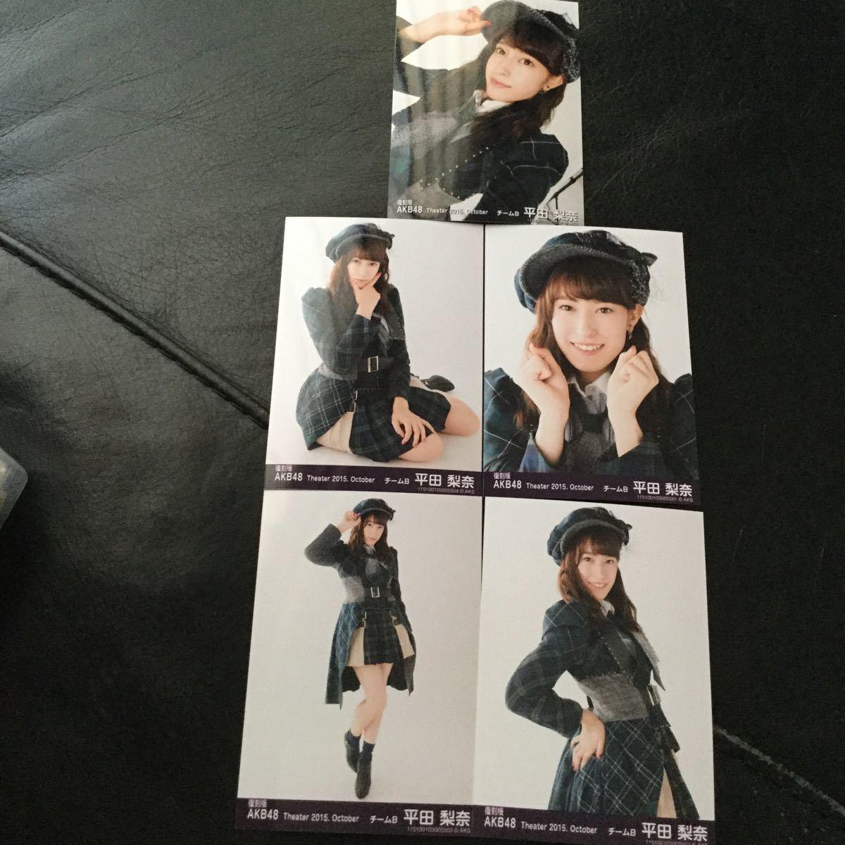 即決 希少 AKB48 2015年 10月 福袋当選品 月別復刻 5枚コンプ 共通入り 平田梨奈_画像1