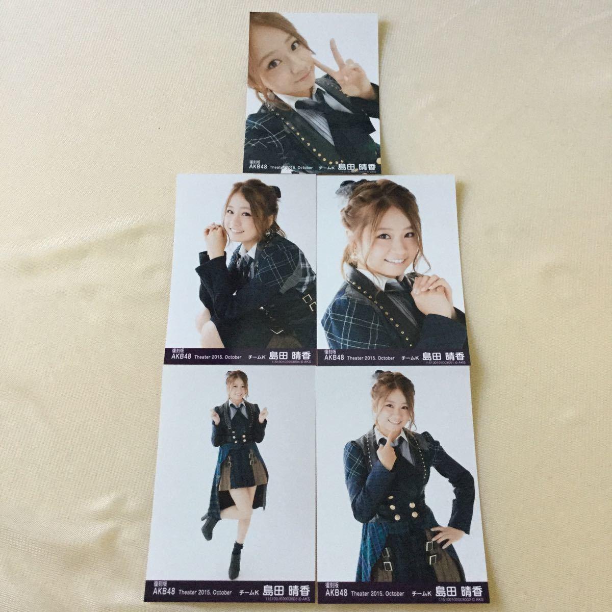 即決 希少 AKB48 2015年 10月 福袋当選品 月別復刻 5枚コンプ 共通入り 島田晴香_画像1