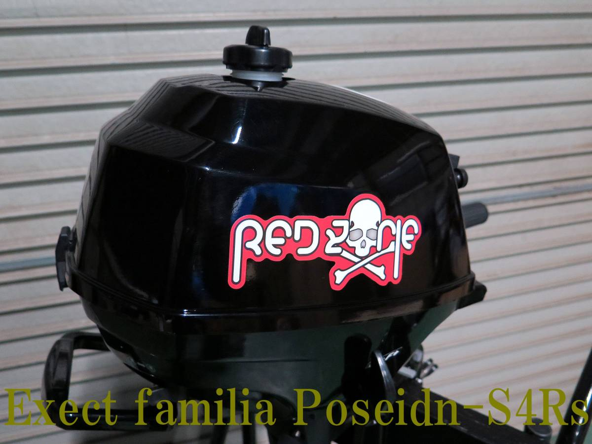 Exect familiar RED-ZONE Poseidon S4RS 水冷4スト 2馬力(2,5HP改造対応) ロング90日間保証 限定販売_画像8