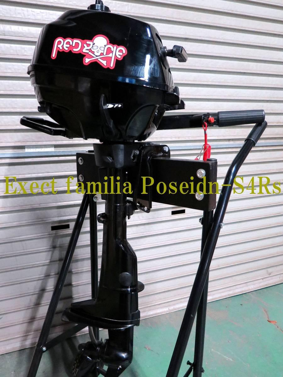 Exect familiar RED-ZONE Poseidon S4RS 水冷4スト 2馬力(2,5HP改造対応) ロング90日間保証 限定販売