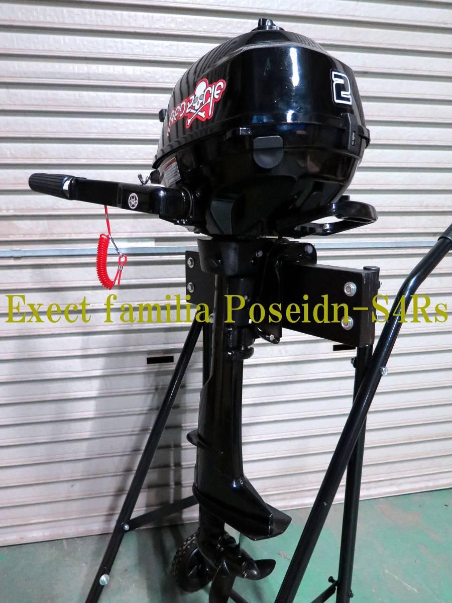 Exect familiar RED-ZONE Poseidon S4RS 水冷4スト 2馬力(2,5HP改造対応) ロング90日間保証 限定販売_画像4