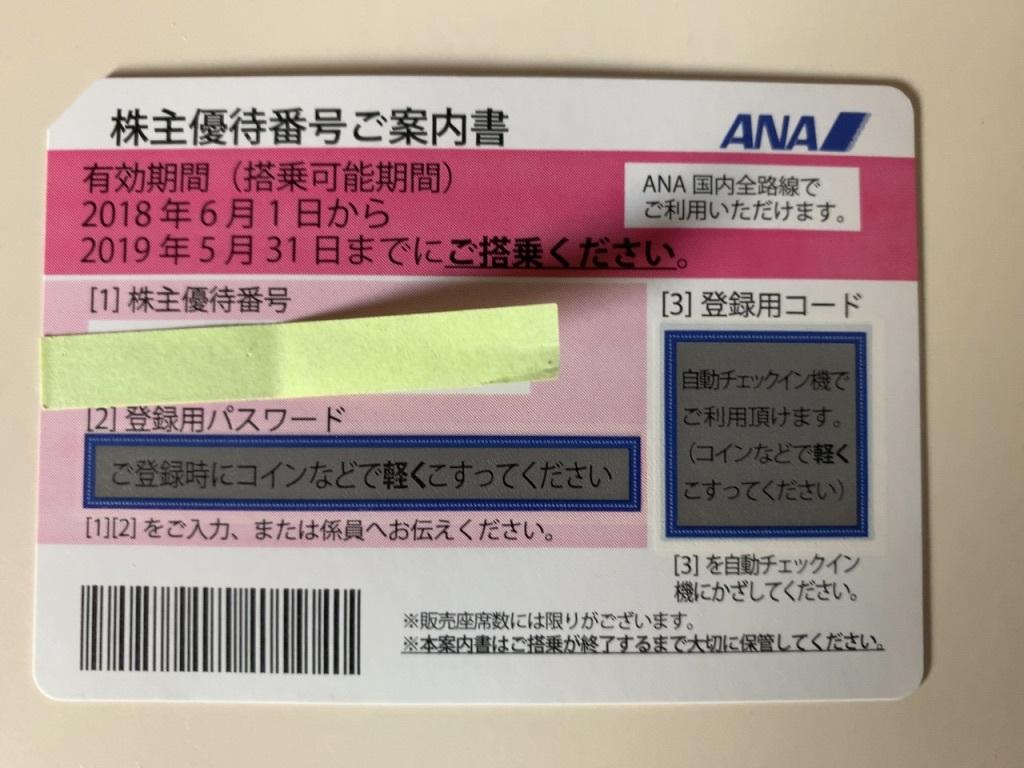 ANA 全日空 株主優待券 1枚 番号通知可能