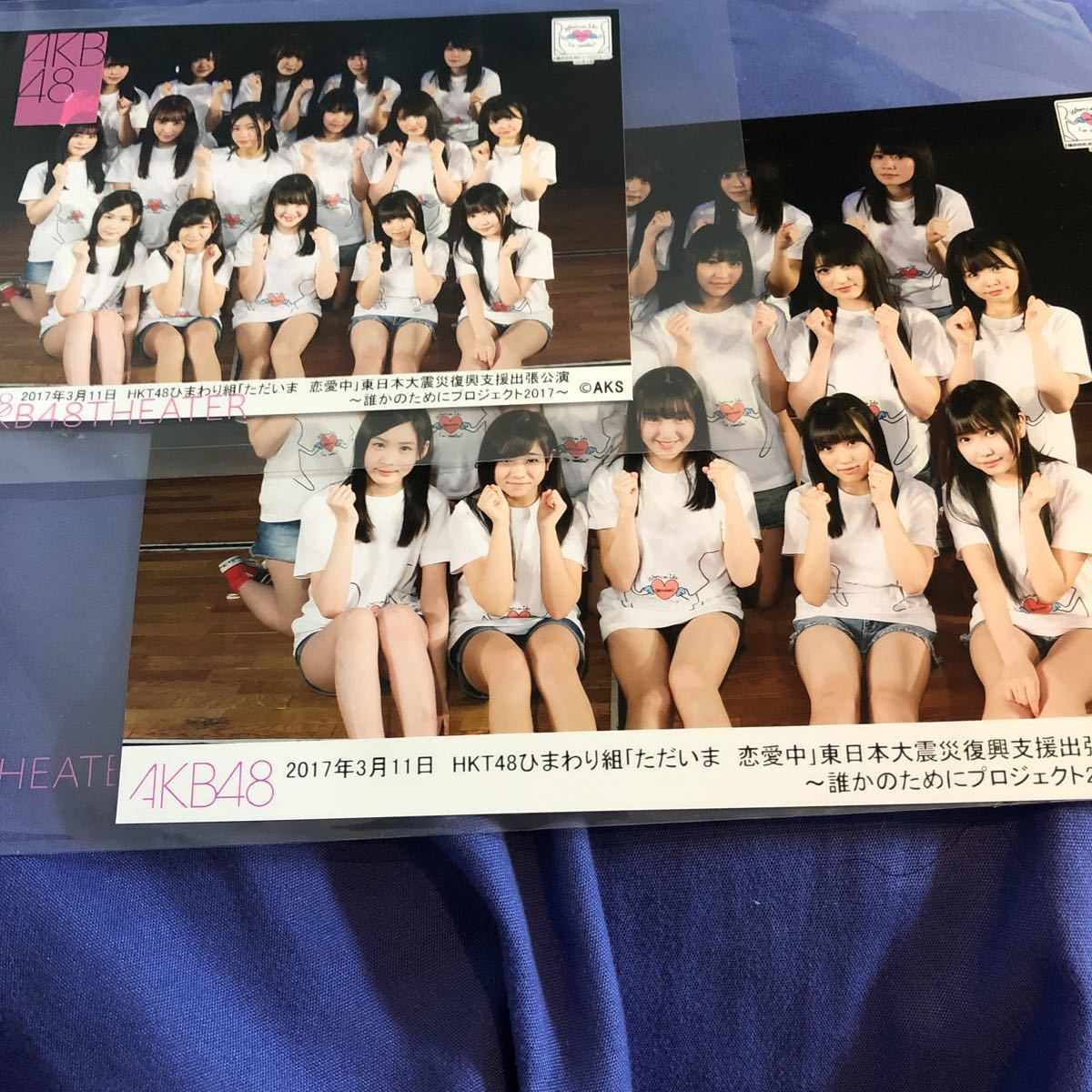 HKT48 ひまわり組 「ただいま恋愛中」東日本大震災復興支援公演 集合写真Lサイズ/2Lサイズ 計2枚セット 2017年3月11日 AKB48 劇場出張公演