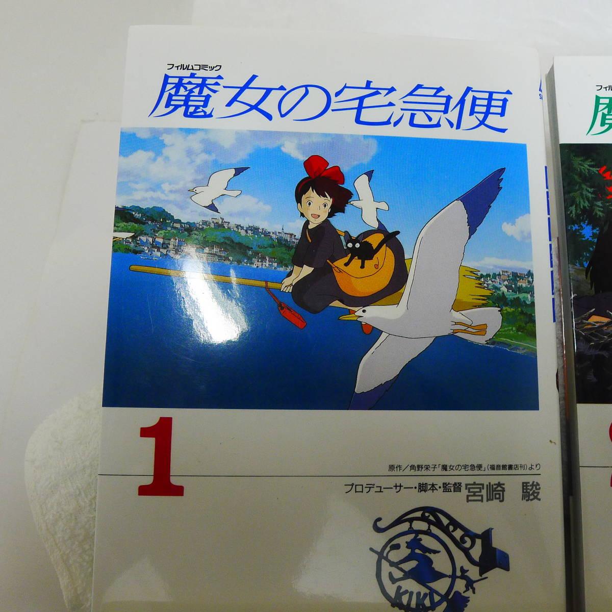 魔女の宅急便 宮崎駿 アニメージュ・コミックス・スペシャル 全巻セット_画像2