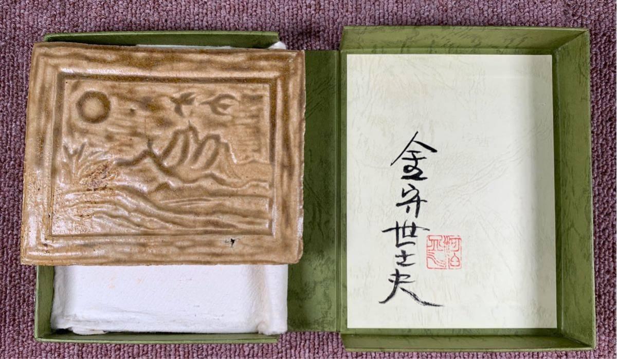 藏書票関係本一括、金守世士夫陶板、佐藤勝彦作品集他、和本唐本版画銅版画_画像3