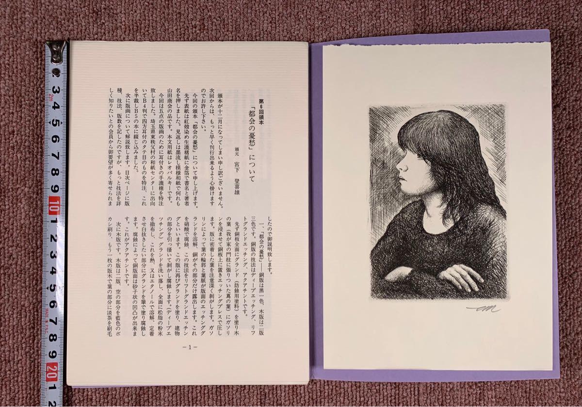 藏書票関係本一括、金守世士夫陶板、佐藤勝彦作品集他、和本唐本版画銅版画_画像8