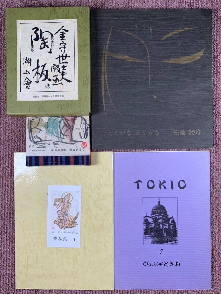 藏書票関係本一括、金守世士夫陶板、佐藤勝彦作品集他、和本唐本版画銅版画