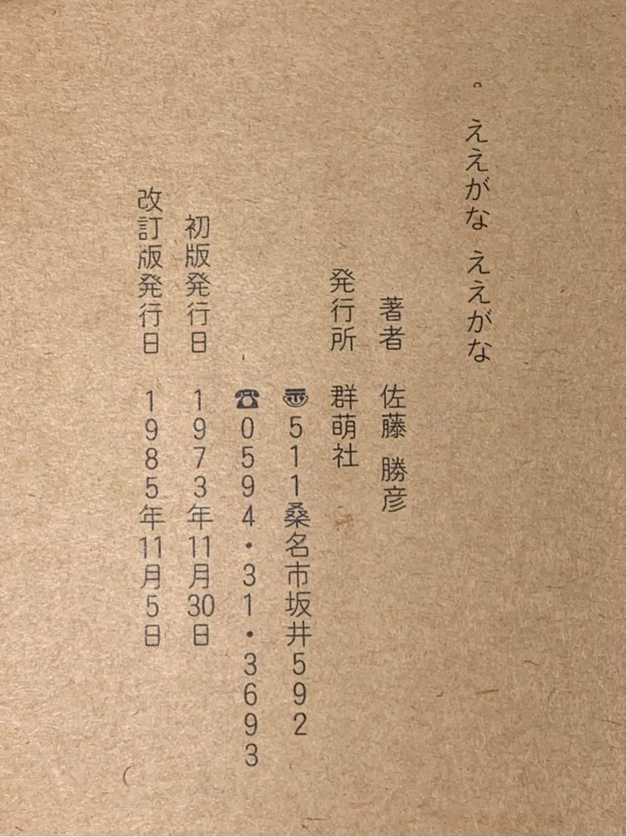藏書票関係本一括、金守世士夫陶板、佐藤勝彦作品集他、和本唐本版画銅版画_画像7