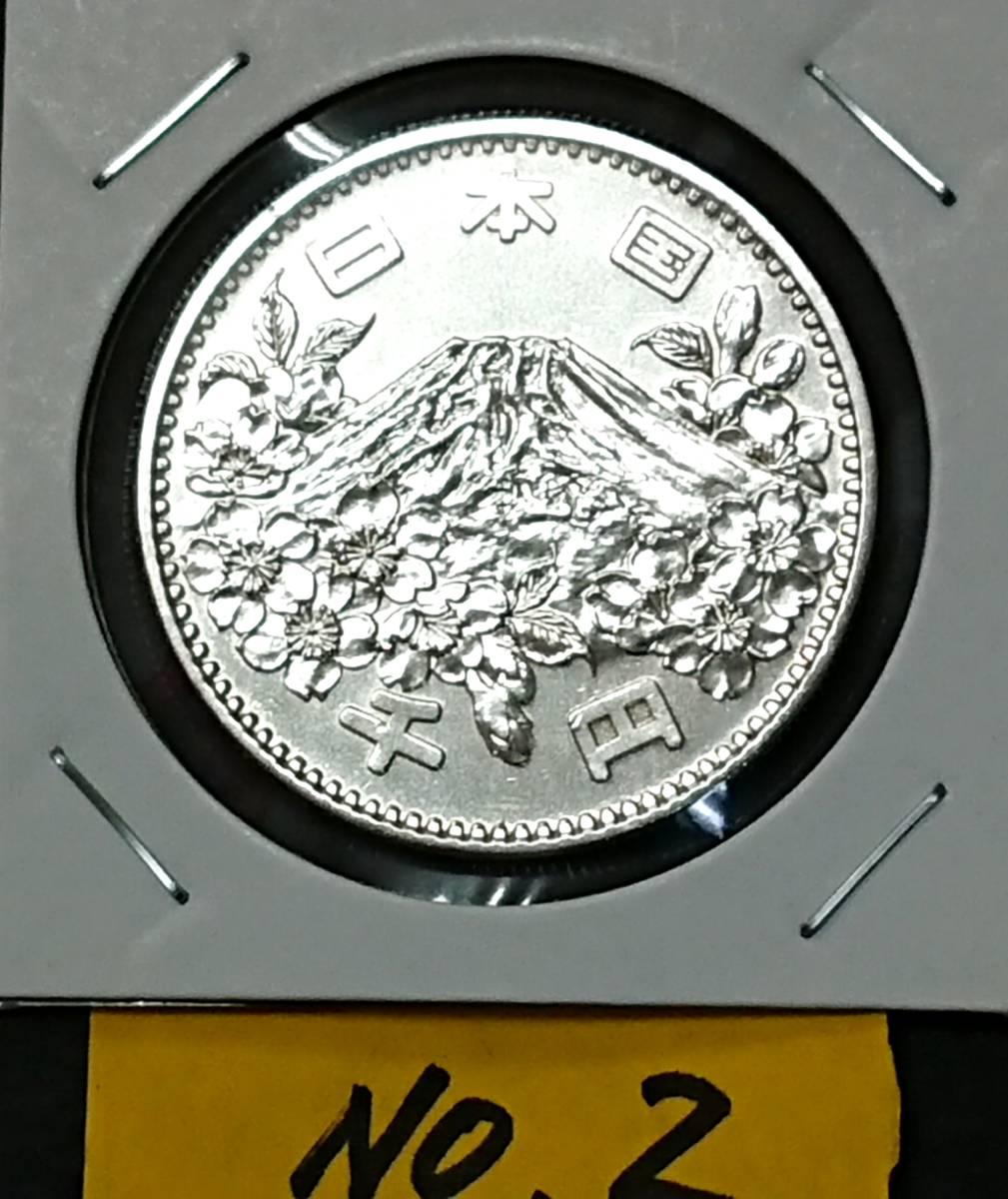 ☆昭和39年東京オリンピック記念1000円銀貨未使用美品《貨幣硬貨》②☆