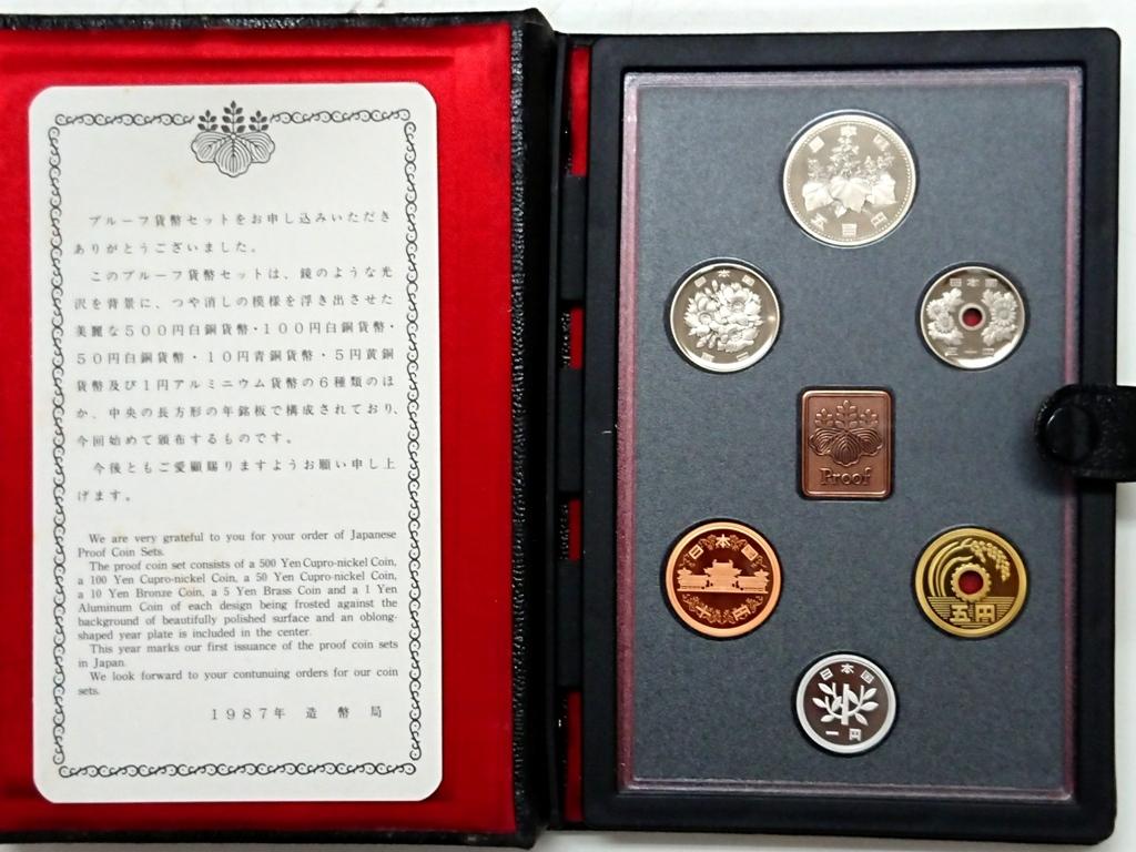 ☆【特年】昭和62年1987年通常プルーフ貨幣セット 美品※同梱可☆_画像3