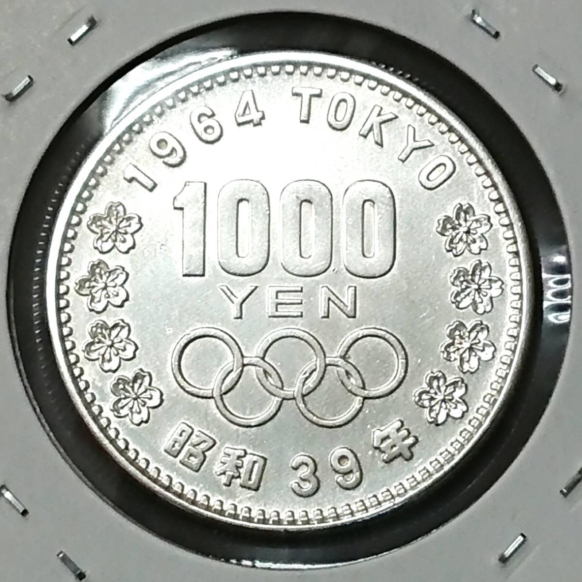 ☆昭和39年東京オリンピック記念1000円銀貨未使用美品《貨幣硬貨》②☆_画像2