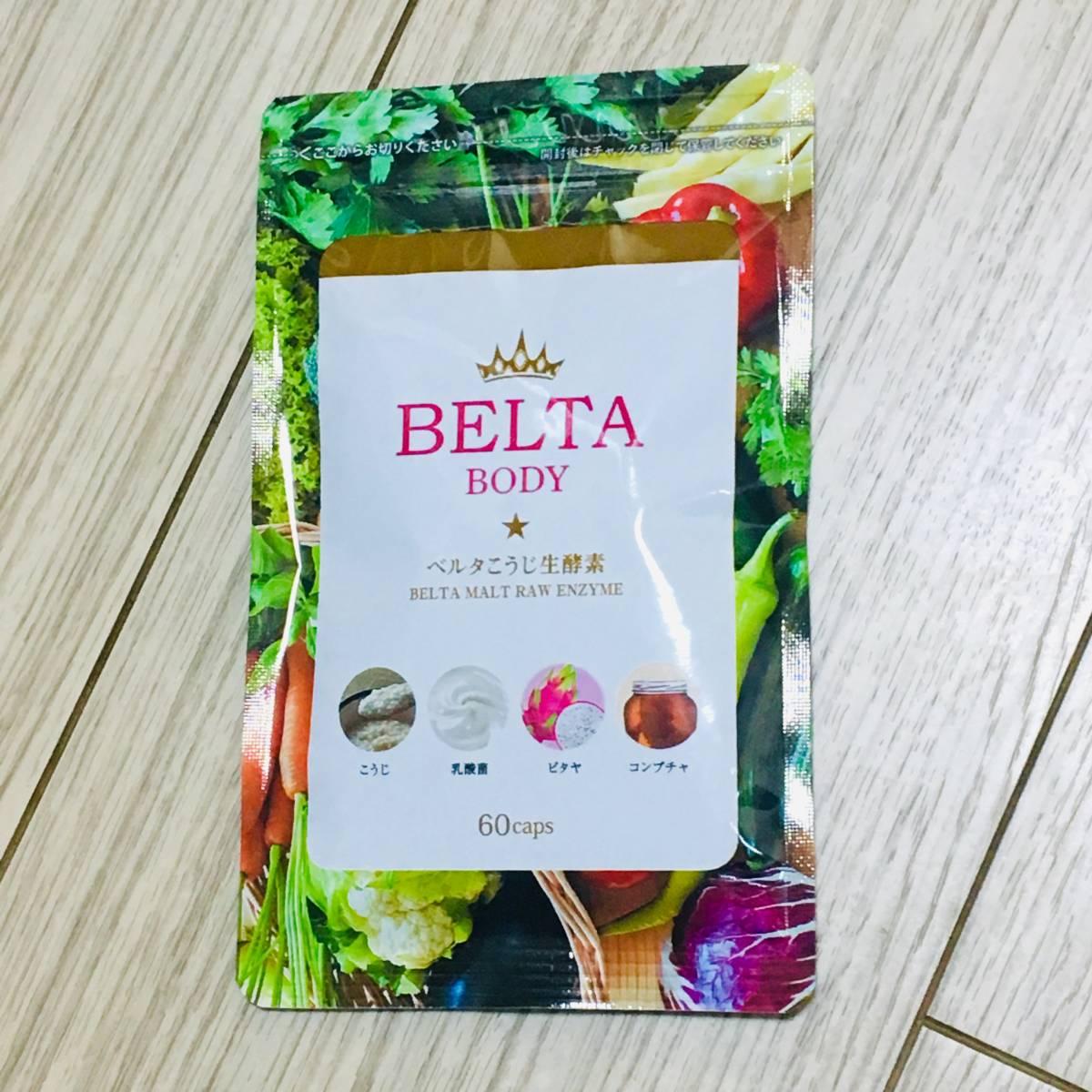 ベルタこうじ生酵素 60粒入り ダイエット BELTA_画像1